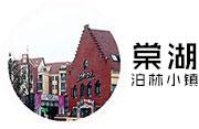 棠湖·泊林�镇